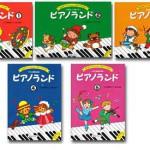 ピアノ科生徒さんのあゆみ