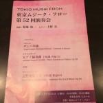 東京ムジーク・フロー第52回演奏会に出演しました