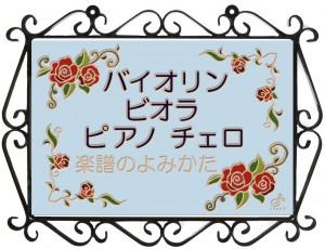 130605-rosegardenPB-20x30-辻様-フレーム付
