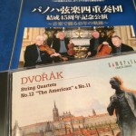 パノハ弦楽四重奏団 結成45周年記念公演