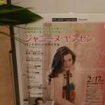 ジャニーヌ・ヤンセン リサイタル@紀尾井ホール