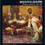 3冊コンプリート『ロマン派の音楽』:アントニーバートン著