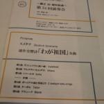 東京ムジークフロー創立50周年記念演奏会に出演しました