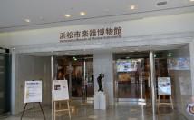 浜松市楽器博物館に行ってきました!