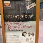 フライブルクバロックオーケストラ に行ってきました。