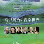 「宮沢賢治の音楽世界」に行ってきました。
